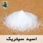اسیدسیتریک